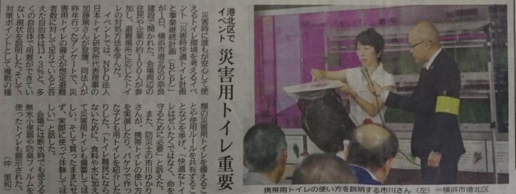第3回「災害時快適トイレ計画と事業継続経計画」が神奈川新聞に掲載されました。